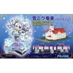 フジミ模型(FUJIMI) 1/150 雪ミク電車 2014年モデル 札幌市交通局3300形電車 札幌時計台セット