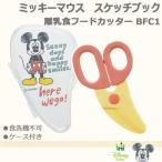 Yahoo!PokkeポッケYahoo!店pos.250613 離乳食フードカッターミッキーマウス スケッチブック BFC1 BFC1