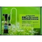 スドー CO2レギュレーター RG-S タイプBキット