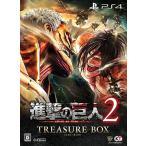 進撃の巨人2 TREASURE BOX【PlayStation 4用ゲームソフト】