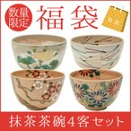 福袋 数量限定 京焼 茶器 茶道具 抹茶茶碗 色絵 東福窯