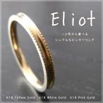 ピンキーリング 指輪 18金 ゴールド 「エリオット」