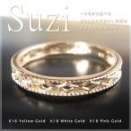 ピンキーリング 指輪 ダイヤモンド 18金 ゴールド 「スージー」