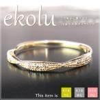 リング 指輪 レディース ダイヤモンド 18金 ゴールド 「エコル」