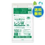 バイオマスプラスチック使用レジ袋 厚手タイプ ブロック有 西日本30号(東日本12号) 0.014mm厚 乳白 100枚x20冊 1冊あたり170円 BPRS-30kobako