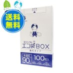 ごみ袋箱タイプ 90L0.025mm厚 半透明 100枚x2小箱 2小箱で3300円 BX-935-2kobako
