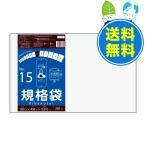 【食品検査適合】規格袋15号 0.01mm厚 半透明 FA-15kobako 200枚x10冊 1冊あたり288円 食品対応 送料無料