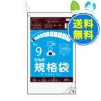 ショッピング09-10 ひも付規格袋9号0.01mm厚 半透明 200枚x140冊x10箱 1冊あたり77円 FAH-09-10