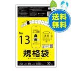 【食品検査適合】規格袋13号 0.06mm厚 透明 FF-13 50枚x30冊 1冊あたり240円 食品対応 送料無料 極厚タイプ