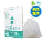 ごみ袋箱タイプ 70L0.04mm厚 半透明 HK-740-kobako 100枚小箱 1小箱2450円