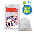 ごみ袋 90L0.015mm厚 半透明 10枚x80冊 1冊あたり109円 KN-94