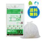 ごみ袋 90L0.05mm厚 半透明 10枚x25冊 1冊あたり275円 LN-99