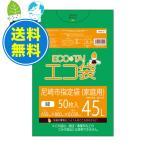尼崎市指定袋 45L0.030mm厚 緑 50枚x12冊x3箱 1冊あたり595円 SAM-50-3