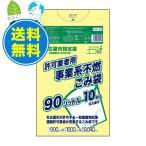 名古屋市事業系ごみ袋不燃 90L0.040mm厚 10枚x30冊x10箱 1冊あたり292円 SNF-90-10