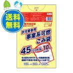 名古屋市 事業系 ごみ袋 可燃 45L 0.025mm厚 黄色 10枚x60冊 1冊あたり107円 SNK-45