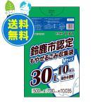 ショッピングSSK 鈴鹿市指定袋 もやせるごみ用 30L0.035mm厚 緑色半透明 SSK-30-10 10枚x60冊x10箱 1冊あたり97円