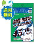 ショッピングSSK 鈴鹿市指定袋 もやせるごみ用 45L0.035mm厚 緑色半透明 SSK-45-3 10枚x60冊x3箱 1冊あたり143円