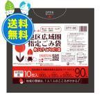 富山地区広域圏指定ごみ袋 90L 0.050mm厚 半透明黒 STY-90-10 10枚x20冊x10箱 1冊あたり310円