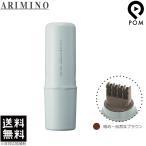 アリミノ カラーストーリーiプライム ポイントコンシーラー 10ml 【 ライト・ミディアム・ダーク 】カラー選択式 送料無料