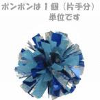 ポンポン シルバー×紺×チアスカイ×ダイヤ
