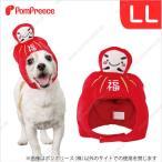 中型犬用品 犬コスプレ ハロウィン お正月 かぶりもの サル ポンポリース 変身帽子 ハッピーだるま 【LL】 3114