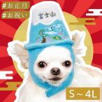 小型犬用品 犬コスプレ ハロウィン お正月 かぶりもの 帽子 お正月 コスプレ ポンポリース 変身帽子 富士山 【S・M】 3115