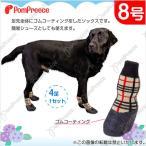 靴下  中型犬  靴 ソックス ポンポリース ソックシューズ タータンチェック 8号 3129