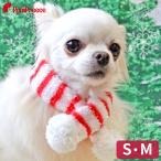 ポンポリース フワフワハッピーマフラー S・M 犬/クリスマス 3150