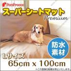 おためし30%OFF 犬用品 トイレシーツ ペットシート 洗って使える ポンポリース スーパーシートマット プレミアム 【L】 5029