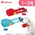 犬用品 小型犬 くちわ 口輪 ポンポリース マナー&ガードマスク スターメッシュ 1-3号 5043