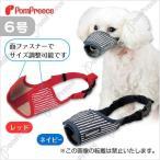 犬用品 小型犬 くちわ 口輪 無駄吠え 傷なめ防止に ポンポリース マナー&ガードマスク ヒッコリー 6号 5070