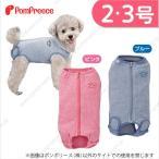 犬服 術後服 犬用品 小型犬 ポンポリース 術後カバーオールウェア 1〜3号 5093
