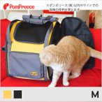 ポンポリース [ネコpom]猫用キャリーリュック3WAYバッグ /バック 5502