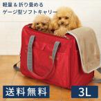 【ポイント2倍】犬猫用ペットキャリー 3面メッシュ窓付きトラベルキャリーハッピーライト 3L キャリーバッグ バッグ ボストンバッグ 2way ポンポリース 5522