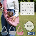 [数量限定・感謝SALE]犬 犬用 ネコ お出かけバッグ キャリーバッグ ショルダーバック ラウンドバッグ L ポンポリース 5596