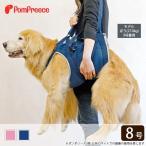 犬用品 ハーネス 歩行補助 中型犬 全身 ポンポリース 中・大型犬用 オールケアハーネス 8号 5820