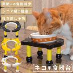 猫ちゃん用 可愛い食器台 猫脚付ボウルスタンド ポンポリース[正規品] 9449