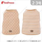 ネコ 猫用品 Tシャツ 猫服 ポンポリース NEKO-POM フェアオーガニックニャンT 2・3号 1173