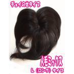 ヘアーピース/カバーピース 白髪隠し最適/人毛ウィッグ/混毛(人毛30%×耐熱ファイバー70%/総手植え地肌付き/ワイド幅広タイプ/広範囲ロングタイプ
