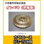 川本ポンプ カワエース用インペラ(9) N-71(NF2-750用)