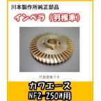 川本ポンプ カワエース用インペラ(9) N-60(NF2-250用)