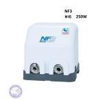 川本ポンプ インバータ家庭用ポンプ NF3-250S 単相100V