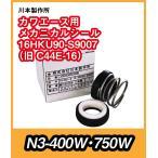 カワエース用メカニカルシール C44E-16  N3-405,406,755,756用(5)