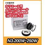 カワエース用メカニカルシール C44E-13  N3-205,206,255,256用(5)