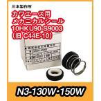 カワエース用メカニカルシール C44E-10  N3(N2)-135(136),155(156)用(5)