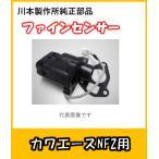 カワエースNF2用ファインセンサー(24) PST-2  川本製作所純正部品