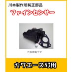 カワエースN3用ファインセンサー PSF-4 川本製作所純正部品 (25)