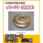 川本ポンプ カワエース用インペラ(9)  N3(N2)-250W用 60Hz(N-58)