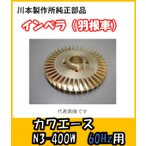 川本ポンプ カワエース用インペラ(9)  N3(N2)-400W用 60Hz(N-63)