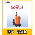 寺田ポンプ 清水〜汚水 SG-150C 非自動 単相